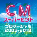 【CMスーパーヒット】(プロマーシャル2005~2018)/V.A.