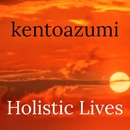 Holistic Lives/kentoazumi