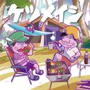夏のプリンス / 風は吹いている/ケツメイシ