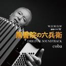 WOWOW 連続ドラマW「黒書院の六兵衛」オリジナル・サウンドトラック/coba