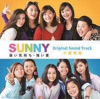ハイレゾ/「SUNNY 強い気持ち・強い愛」Original Sound Track