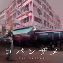 コバンザメ/THE SxPLAY(菅原紗由理)