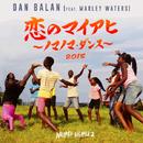 恋のマイアヒ 2018 ~ノマノマ・ダンス~ (feat. Marley Waters)/Dan Balan