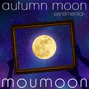 autumn moon -sentimental-/moumoon