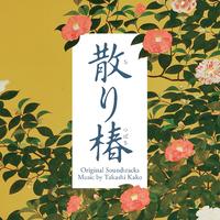 ハイレゾ/映画「散り椿」オリジナル・サウンドトラック