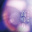 高鳴り/笹川美和