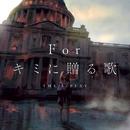 For キミに贈る歌/THE SxPLAY(菅原紗由理)