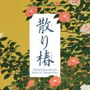 映画「散り椿」オリジナル・サウンドトラック/加古隆
