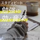スタディビート 1 勉強に効く音楽 - ソルフェジオ周波数×インストグルーヴ - 眠くならずに集中力を高める/Study Beat Lab feat. ソルフェジオ ラボ