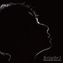 カタリベ1/林部智史