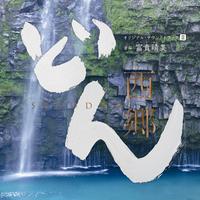 大河ドラマ 西郷どん オリジナル・サウンドトラックIII 音楽:富貴晴美