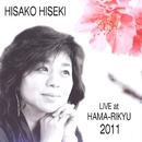 LIVE at HAMA-RIKYU 2011 2/2/比石妃佐子