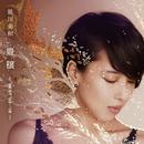 豊穣 -BEST '03~'18-/笹川美和