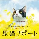 「旅猫リポート」オリジナル・サウンドトラック/コトリンゴ