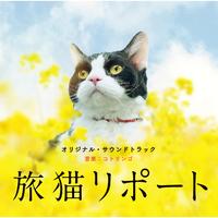 「旅猫リポート」オリジナル・サウンドトラック