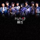 細雪(MUSIC VIDEO -New Version-)/和楽器バンド