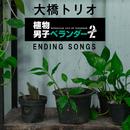 植物男子ベランダーSEASON2 ENDING SONGS/大橋トリオ