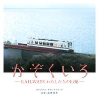 「かぞくいろ -RAILWAYS わたしたちの出発-」オリジナル・サウンドトラック