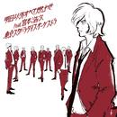 明日以外すべて燃やせ feat.宮本浩次/東京スカパラダイスオーケストラ