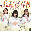 無意識の色(Special Edition)/SKE48