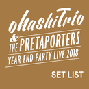 ohashiTrio & THE PRETAPORTERS YEAR END PARTY LIVE 2018 SET LIST/大橋トリオ