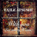 With you ~Luv merry X'mas~/EXILE ATSUSHI