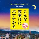 「こんな夜更けにバナナかよ 愛しき実話」オリジナル・サウンドトラック/富貴 晴美