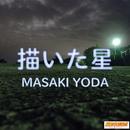 描いた星/MASAKI YODA