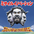 Stand Up For Your Life/ミサイルイノベーション