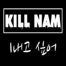 I want to do things/Kill-nam