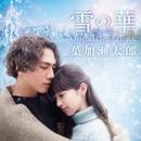 雪の華  Original Soundtrack/葉加瀬 太郎