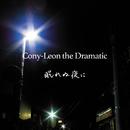 眠れぬ夜に/Cony-Leon the Dramatic