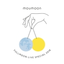 FULLMOON LIVE SPECIAL 2018 ~中秋の名月~ IN 人見記念講堂/moumoon
