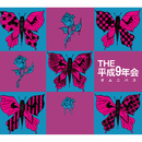 THE 平成9年会オムニバス/Various Artists