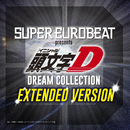SUPER EUROBEAT presents 頭文字 [イニシャル]D Dream Collection ~Extended Version~/V.A.