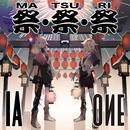 祭・祭・祭[MA・TSU・RI]/IA & ONE