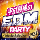 平成最後のEDM PARTY - Extended Collection -/V.A.