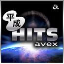 平成ヒット avex/VARIOUS ARTISTS