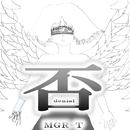 否 -denial-/MGR-T