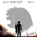 悲哀と復讐の裁き/MGR-T