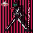 仮面ライダーディケイド オリジナルサウンドトラック/V.A.
