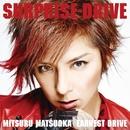 SURPRISE-DRIVE/Mitsuru Matsuoka EARNEST DRIVE