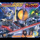 仮面ライダーファイズブックCD/V.A.