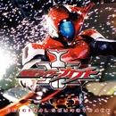 仮面ライダーカブト オリジナル・サウンドトラック/V.A.