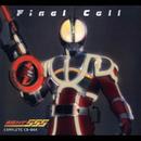 仮面ライダーファイズ コンプリートCD-BOX 「Final Call」/V.A.