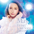 平成ラブソングカバーズ supported by DAM/May J.