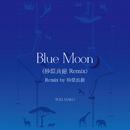 Blue Moon(砂原良徳Remix)/土岐麻子