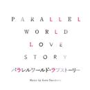 「パラレルワールド・ラブストーリー」オリジナル・サウンドトラック/安川午朗