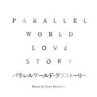 「パラレルワールド・ラブストーリー」オリジナル・サウンドトラック