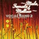 VOCALAND 2 ~Male,Female & Mellow/V.A.